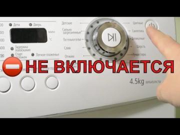 Почему не включается стиральная машина Самсунг