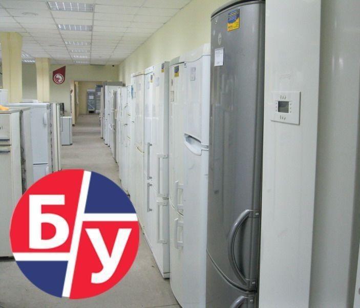 Купить б у холодильник недорого в Казани