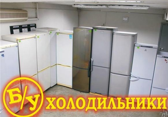 Продажа бу холодильников Казань