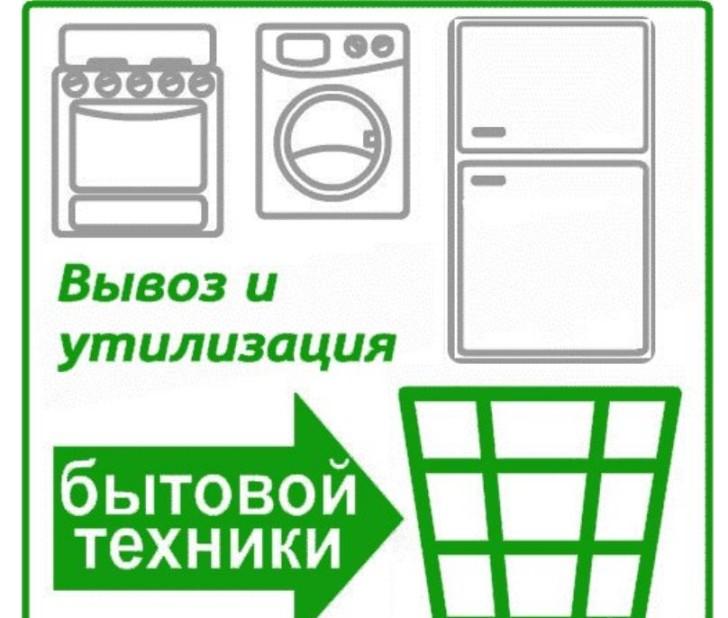 Утилизация холодильника в Казани