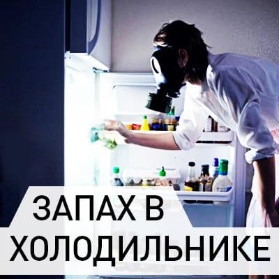 Как устранить запах из холодильника - избавляемся от причин
