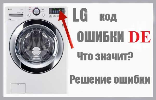 Ошибка DE стиральной машины LG - как исправить самому